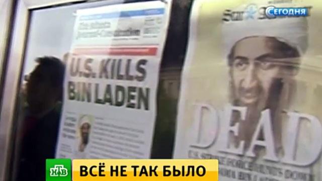 Сенсационная версия убийства бен Ладена начала получать подтверждения.Пакистан, США, бен Ладен, журналистика.НТВ.Ru: новости, видео, программы телеканала НТВ