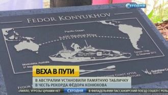 Памятная табличка в честь рекорда Фёдора Конюхова появилась в Австралии