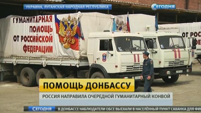 В Донецке и Луганске разгружают машины с гуманитарной помощью из России.Донецк, Луганск, МЧС, Украина, войны и вооруженные конфликты, гуманитарная помощь.НТВ.Ru: новости, видео, программы телеканала НТВ