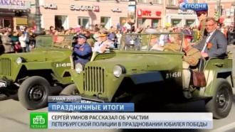 Начальник ГУ МВД по Петербургу объяснил неучастие полицейских впараде Победы