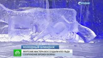 Ледяной блиндаж напомнит петербуржцам о тяготах войны