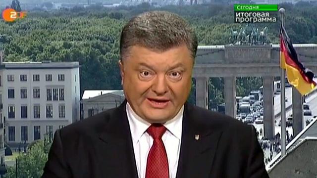Немецкие СМИ устроили Порошенко «холодный душ».Порошенко, СМИ, США, Украина, журналистика, Германия.НТВ.Ru: новости, видео, программы телеканала НТВ