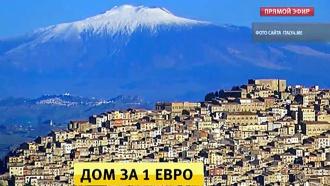 На Сицилии выставили на продажу дома за 1 евро