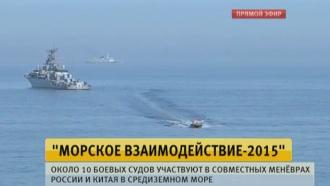 Китайские ироссийские боевые корабли устроили учения вСредиземном море