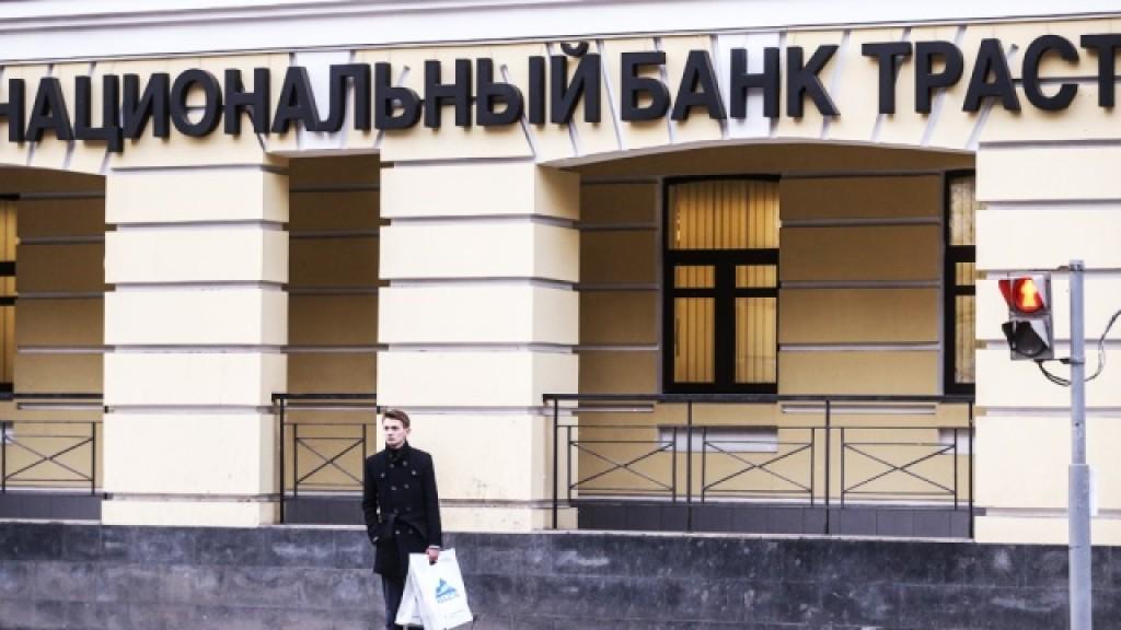 История Банка Траст