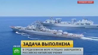 Военные из России и Китая завершил учения в Средиземном море