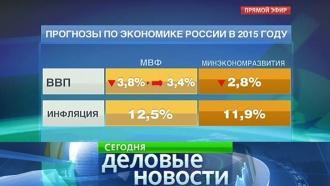 МВФ опубликовал улучшенный прогноз роста экономики России