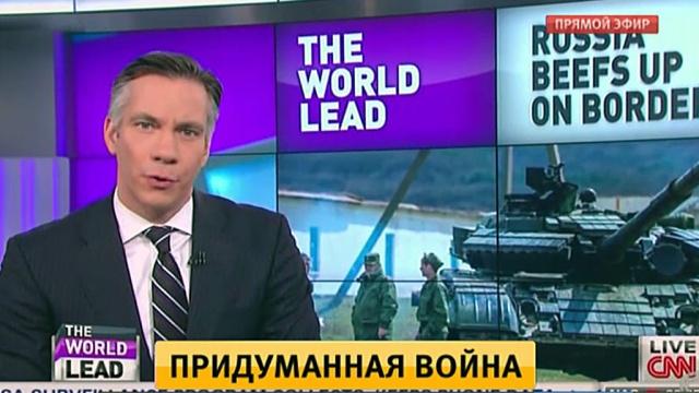CNN снимает репортаж о российском «вторжении» на Украину.CNN, войны и вооруженные конфликты, МИД РФ, СМИ, Украина, телевидение, скандалы, журналистика.НТВ.Ru: новости, видео, программы телеканала НТВ