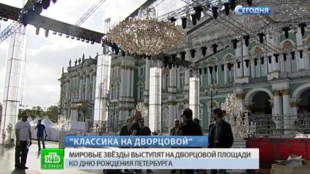 Оперный бал на Дворцовой станет подарком Петербургу ко дню рождения.Санкт-Петербург, артисты, знаменитости, музыка и музыканты, театр, торжества и праздники.НТВ.Ru: новости, видео, программы телеканала НТВ