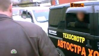 «Право руля», 24 мая.НТВ.Ru: новости, видео, программы телеканала НТВ
