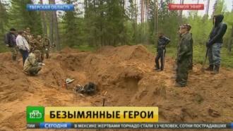 Под Ржевом нашли массовое захоронение безымянных героев Великой Отечественной