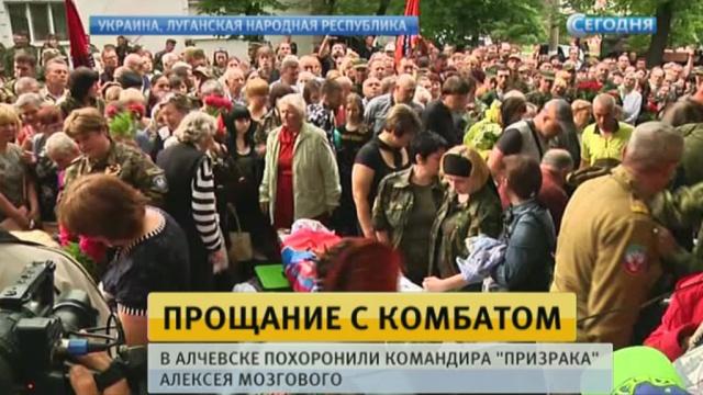 В Алчевске похоронили командира «Призрака» и его сослуживцев.Украина, войны и вооруженные конфликты, митинги и протесты, убийства и покушения.НТВ.Ru: новости, видео, программы телеканала НТВ