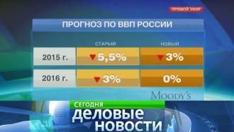 Moody's значительно улучшило прогноз роста экономики России