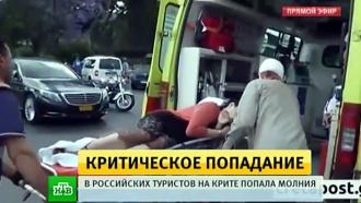 Громоотводы не уберегли россиян от удара молнии на Крите