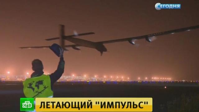 Аппарат «Солнечный импульс 2» отправился в полет над Тихим океаном.Китай, авиация, инновации, наука и открытия, технологии.НТВ.Ru: новости, видео, программы телеканала НТВ