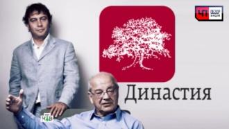 Фонд Дмитрия Зимина «Династия» финансировал сторонников развала России