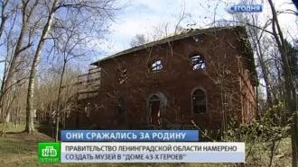 Во Всеволожске восстановят из руин дом летчиков-героев
