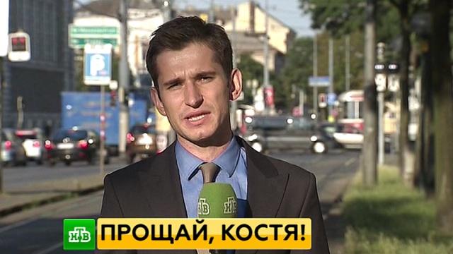 Прощай, Костя!НТВ.Ru: новости, видео, программы телеканала НТВ