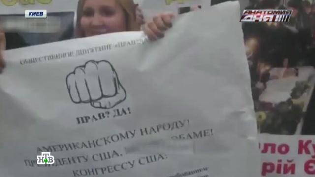 Митингующие вКиеве потребовали вывести сУкраины солдат США.Киев, США, Украина, войны и вооруженные конфликты, митинги и протесты.НТВ.Ru: новости, видео, программы телеканала НТВ