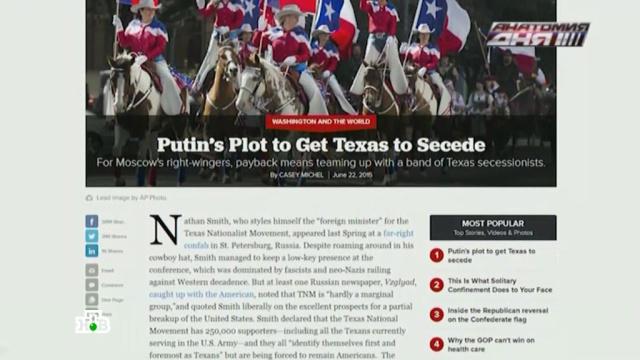 Американское издание заподозрило Путина в поддержке техасских сепаратистов.Интернет, Путин, СМИ, США, журналистика.НТВ.Ru: новости, видео, программы телеканала НТВ