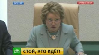 В Совете Федерации решили составить «патриотический стоп-лист» НКО