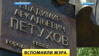 Жители Нефтеюганска почтили память убитого 17лет назад мэра Владимира Петухова