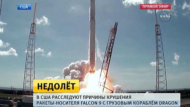 После аварии Falcon 9Штатам снова придется рассчитывать на российские ракеты.МКС, НАСА, Роскосмос, взрывы, космонавтика, космос.НТВ.Ru: новости, видео, программы телеканала НТВ