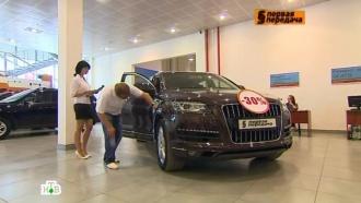 «Автоликбез»: как не стать жертвой мошенников при покупке машины в салоне.НТВ.Ru: новости, видео, программы телеканала НТВ