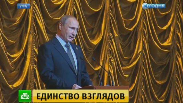Путин в Уфе провел официальный прием в честь лидеров БРИКС и ШОС.БРИКС, Путин, Уфа, ШОС.НТВ.Ru: новости, видео, программы телеканала НТВ