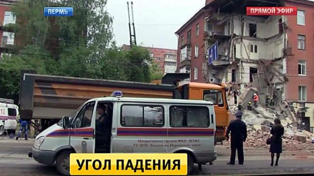 В пермской больнице скончался пострадавший при обрушении пятиэтажки.Пермь, обрушение.НТВ.Ru: новости, видео, программы телеканала НТВ
