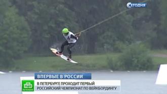 Суздальские озера Петербурга впервые принимают финал ЧР по вейкбордингу