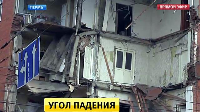 Жильцы рухнувшей в Перми пятиэтажки давно жаловались на трещину в стене.обрушение, Пермь, расследование.НТВ.Ru: новости, видео, программы телеканала НТВ