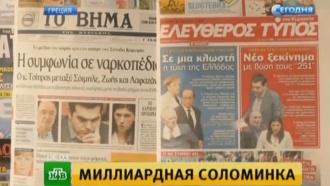 ВБрюсселе договорились об условиях предоставления Афинам финансовой помощи