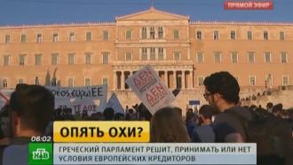 Парламент Греции обсудит меры жесткой экономии