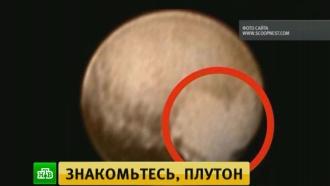 «Любвеобильный» Плутон стал новой звездой Интернета