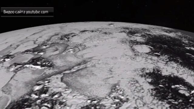 NASA опубликовало новое видео Плутона от New Horizons.НАСА, космос, наука и открытия, планеты.НТВ.Ru: новости, видео, программы телеканала НТВ