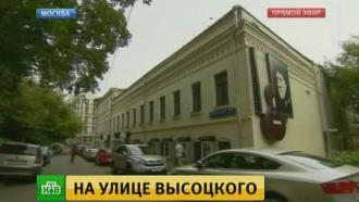 Появившаяся на карте Москвы улица Высоцкого ведет к родному для актера Театру на Таганке