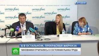 Безработица в Петербурге сильнее всего коснулась гастарбайтеров