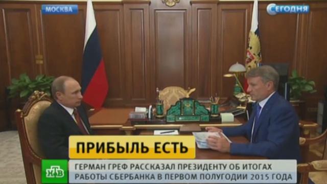 Греф доложил Путину оприбыли «Сбербанка».Греф, Путин, Сбербанк, банки, кредиты, экономика и бизнес.НТВ.Ru: новости, видео, программы телеканала НТВ