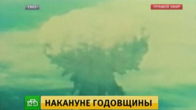В Японии проходит церемония в память о трагедии Хиросимы и Нагасаки.Москва, Нарышкин, США, Хиросима, Япония, войны и вооруженные конфликты, вузы.НТВ.Ru: новости, видео, программы телеканала НТВ