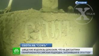 Загадочная субмарина с русским названием: шведские дайверы выложили видео экспедиции на «Сом»