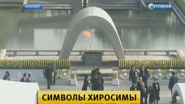 Японцы вспоминают страшные последствия бомбардировки Хиросимы.Хиросима, Япония, ядерное оружие.НТВ.Ru: новости, видео, программы телеканала НТВ