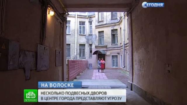 Бизнесу предлагают спасти подвесные дворы в центре Петербурга.Санкт-Петербург, жилье.НТВ.Ru: новости, видео, программы телеканала НТВ