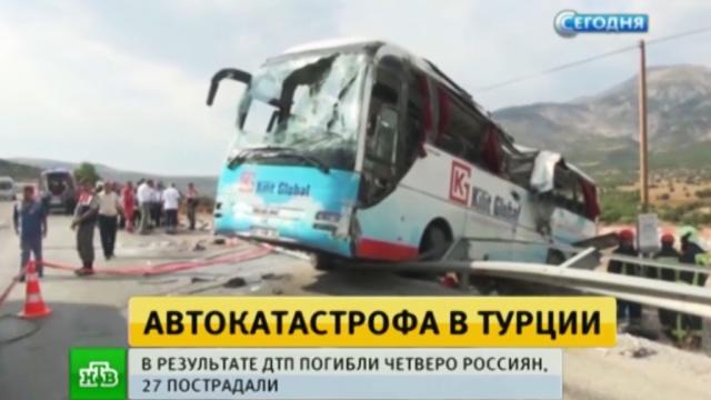Автокатастрофа сроссийскими туристами вТурции: первое видео.ДТП, Турция, автобусы, туризм и путешествия.НТВ.Ru: новости, видео, программы телеканала НТВ