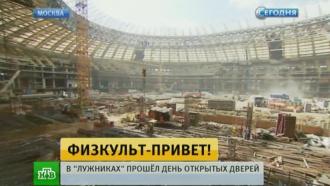 Опережая график: москвичи и Собянин довольны ходом реконструкции «Лужников»