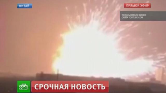 На месте гигантского взрыва в Китае бушует мощный пожар.Китай, взрывы.НТВ.Ru: новости, видео, программы телеканала НТВ