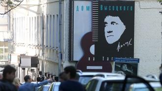ВМоскве торжественно открыли улицу Высоцкого