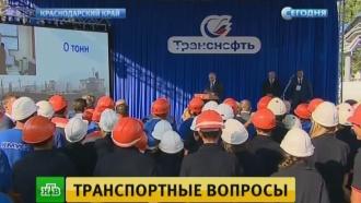 Путин запустил новый нефтепровод вНовороссийске