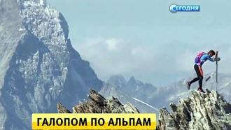 Швейцарский альпинист поставил мировой рекорд, чтобы вдохновить лежебок