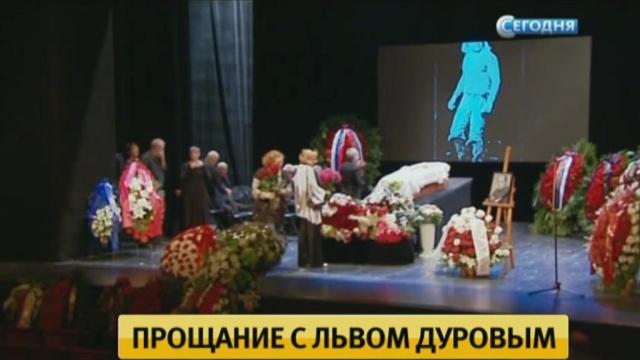 Льва Дурова проводили впоследний путь аплодисментами.Москва, артисты, знаменитости, похороны, смерть, театр.НТВ.Ru: новости, видео, программы телеканала НТВ